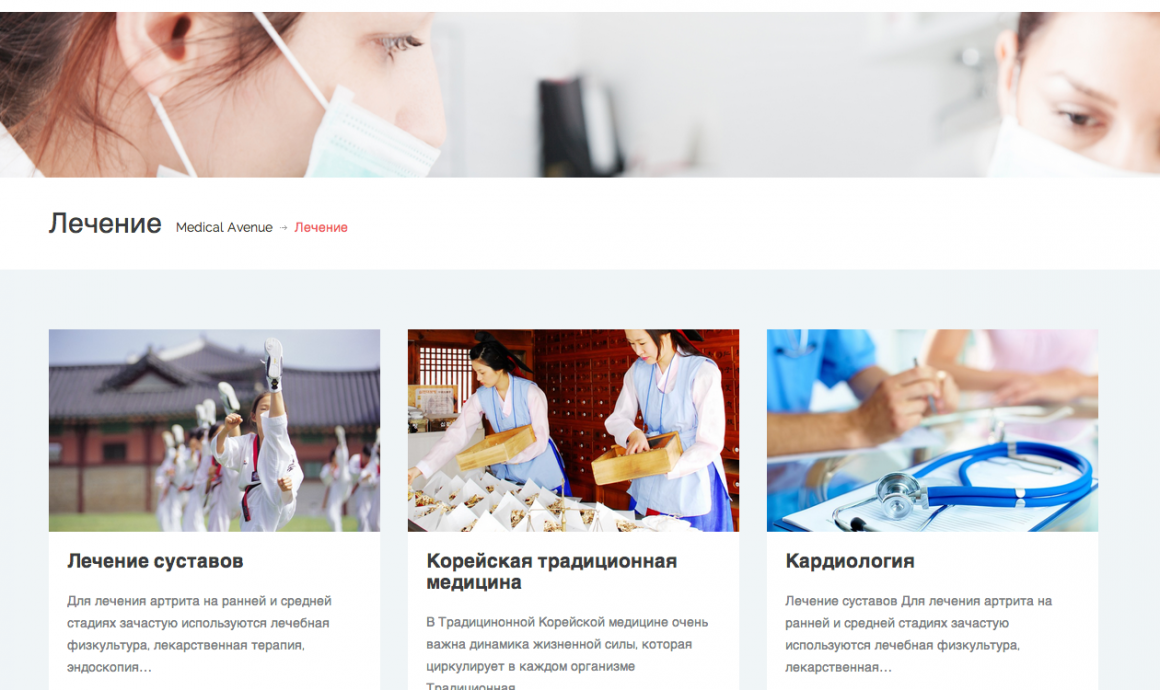 medical treatments korea