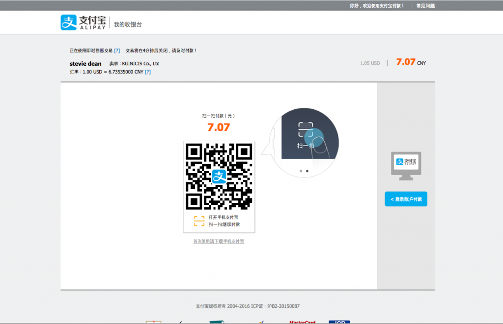 AliPay payment screen