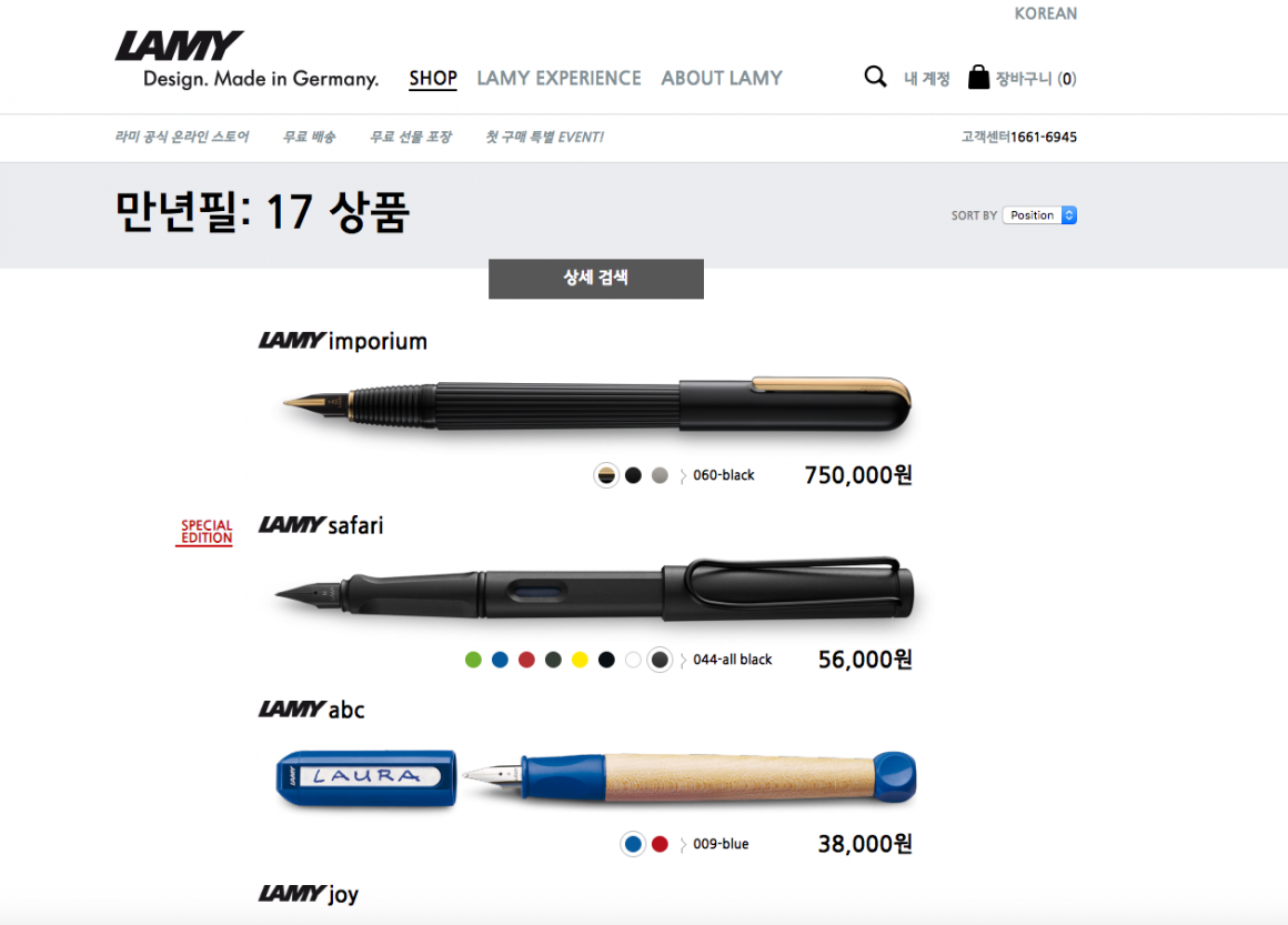 lamy_korea_cat