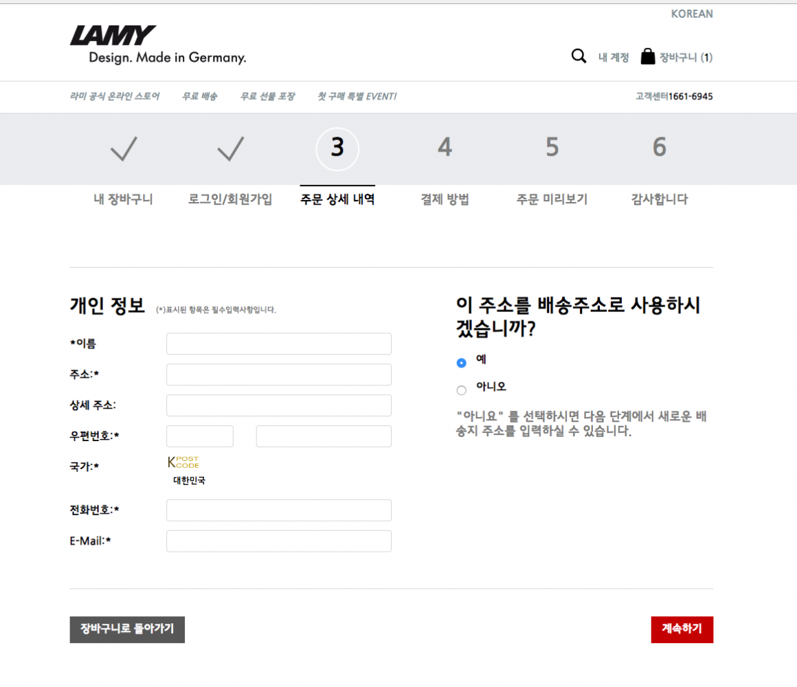 lamy_korea_checkout